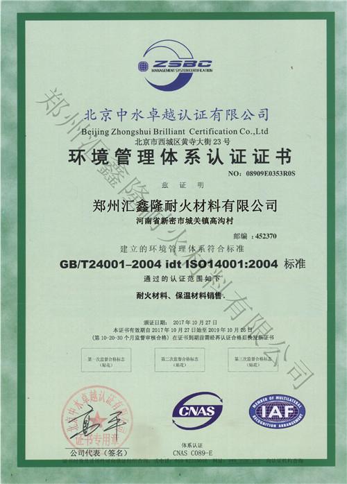 郑州耐火材料厂家认证证书