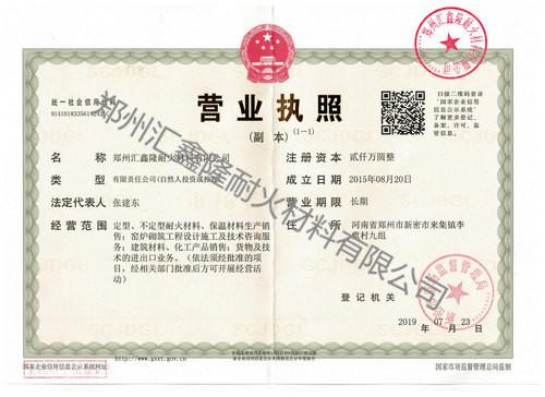 河南耐火材料厂家营业执照