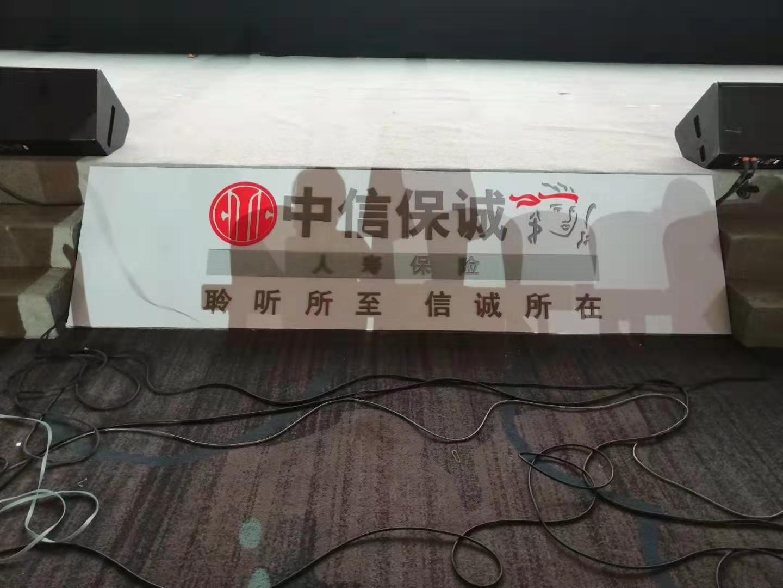西宁中信保诚活动舞台案例展示