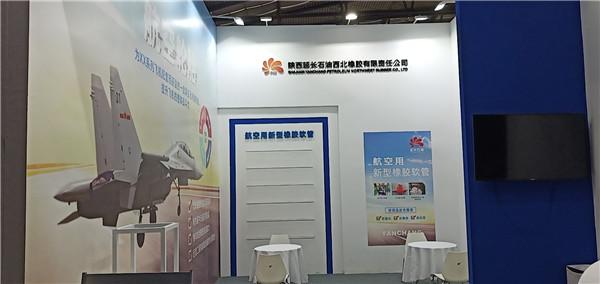 陕西苇航会展有限公司与陕西延长石油西北橡胶有限责任公司成功案例