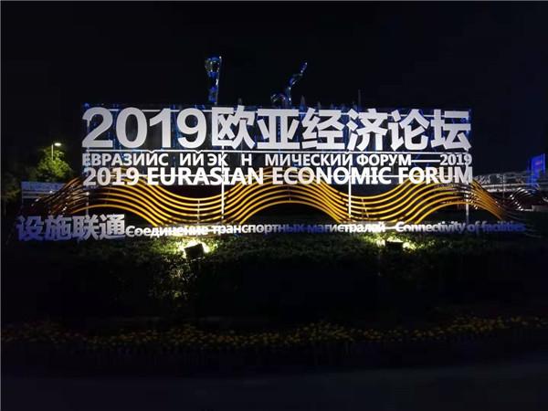 陕西苇航会展与2019欧亚经济论坛成功案例