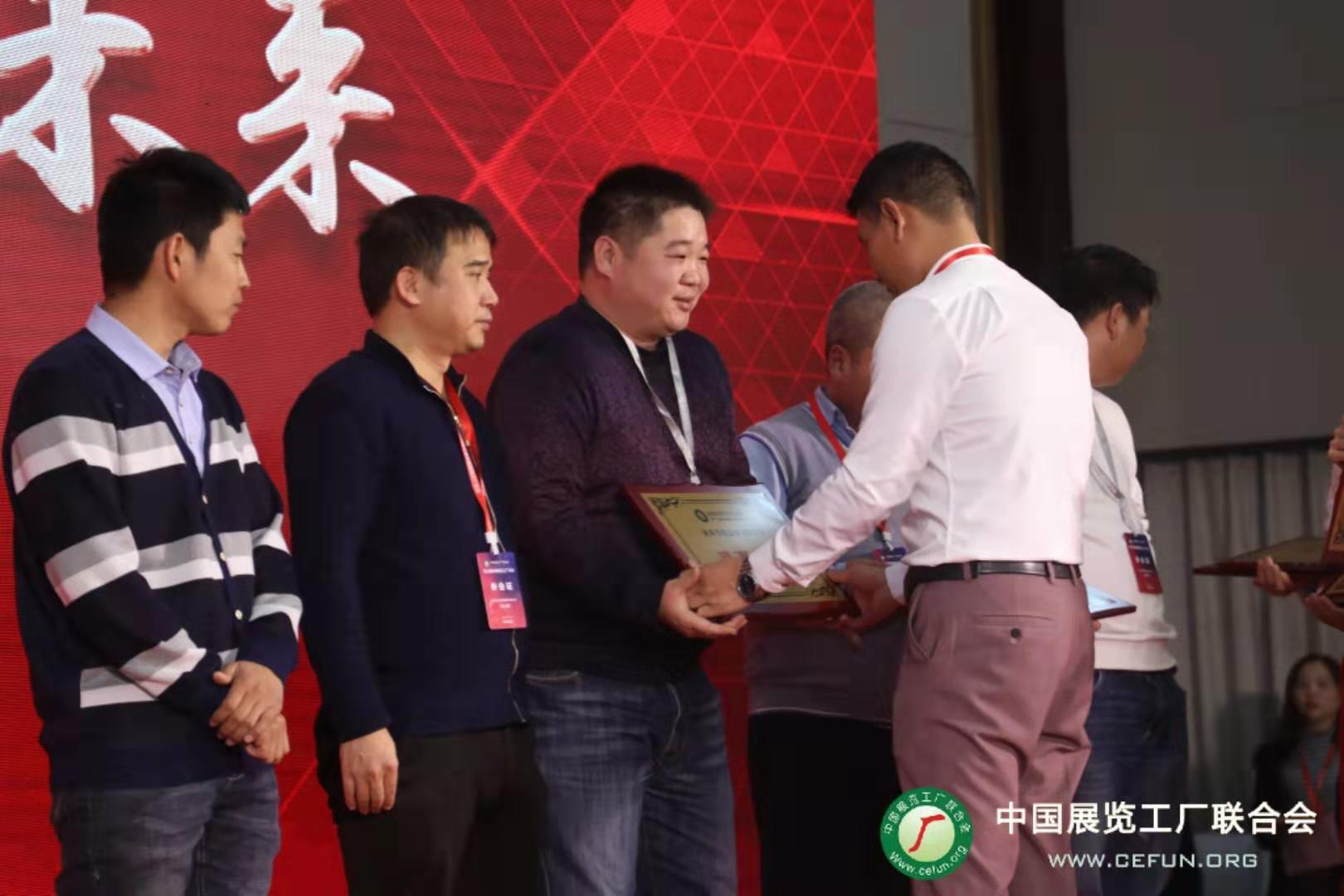 中國展覽工廠聯合會