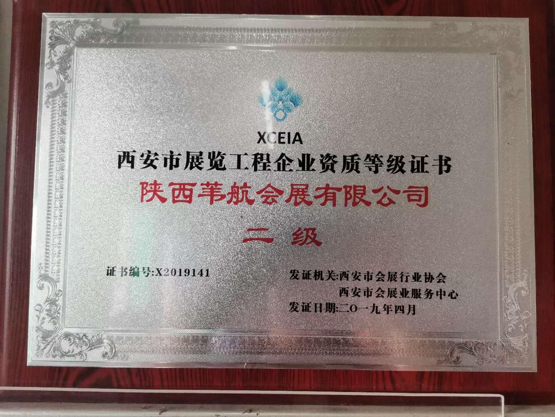 葦航企業榮譽資質