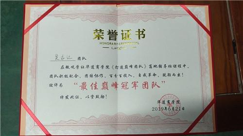 团队获得巅峰冠军团队的证书!