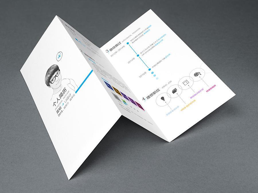 联惠包装折页