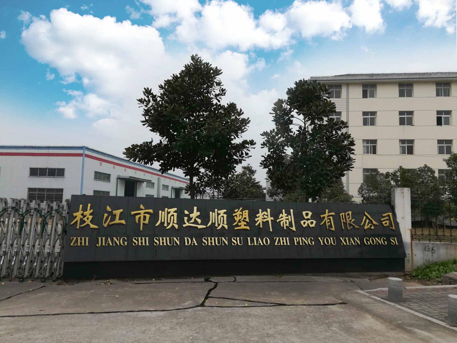 枝江市顺达顺塑料制品有限公司