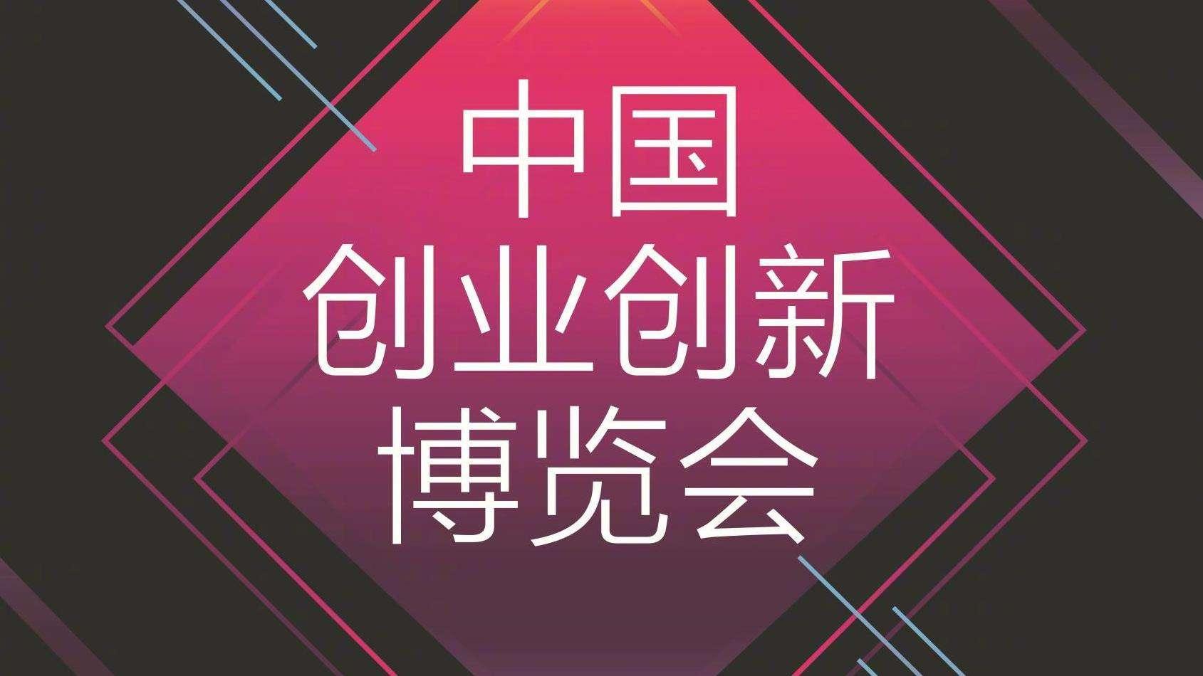 第四届中国创博会在乌兰察布市开幕