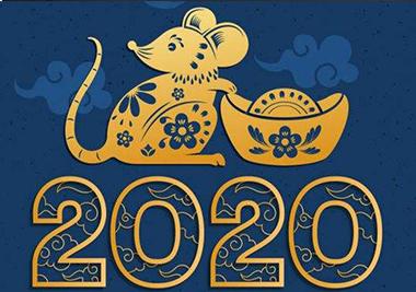 路强五金网栏祝大家2020年新年快乐!