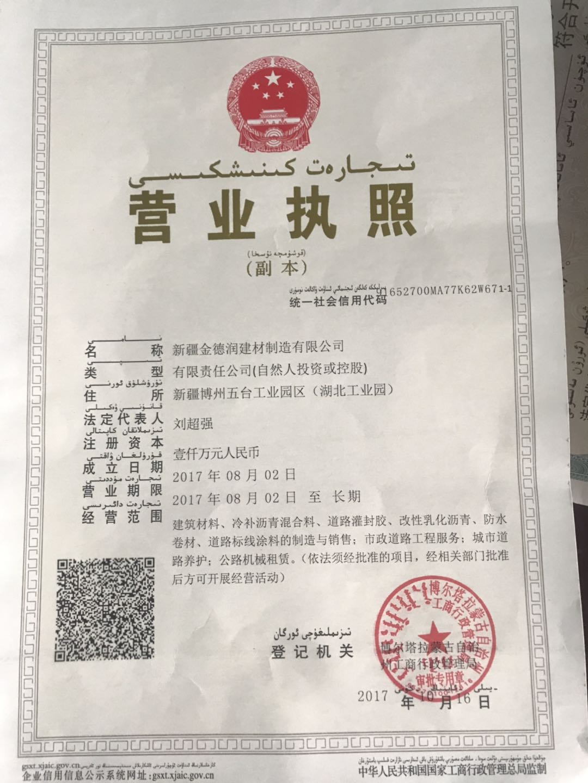 新疆金德润建材制造有限公司营业执照