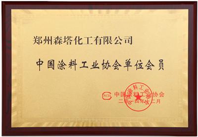 中国涂料工业协会单位会员