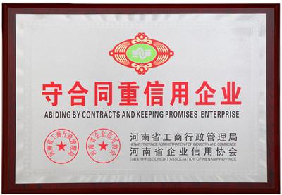 守合同重信用企業