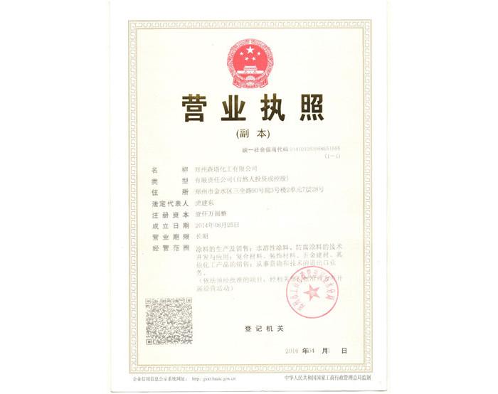 郑州金属氟碳漆厂家营业执照