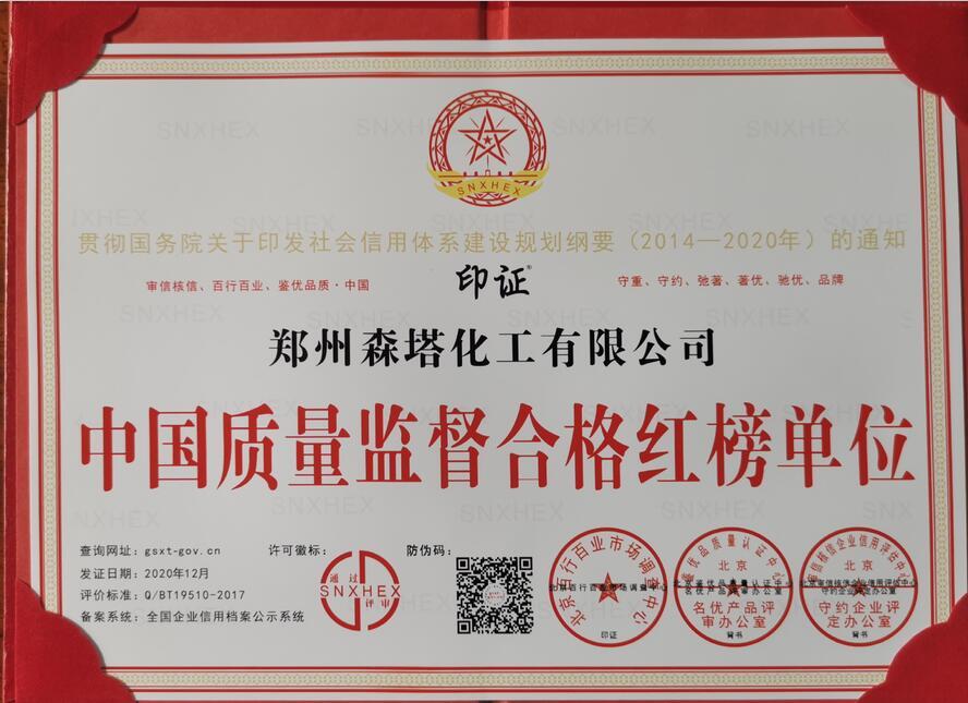 中國質量監督合格紅榜單位