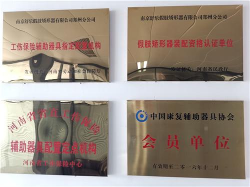 河南省认证单位