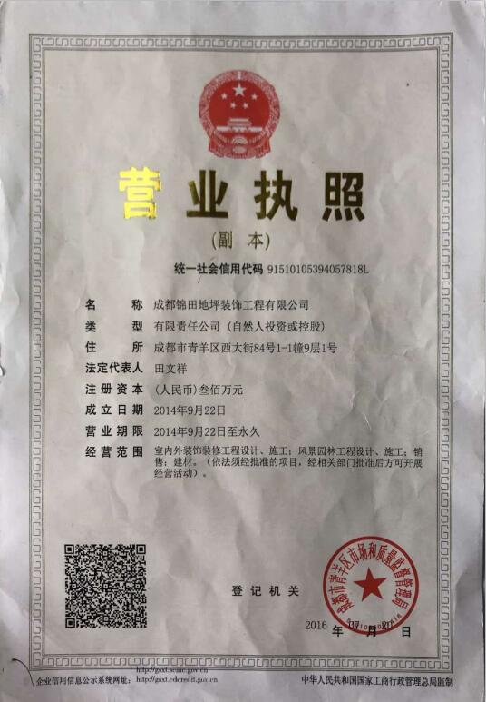 成都锦田地坪装饰工程有限公司营业执照