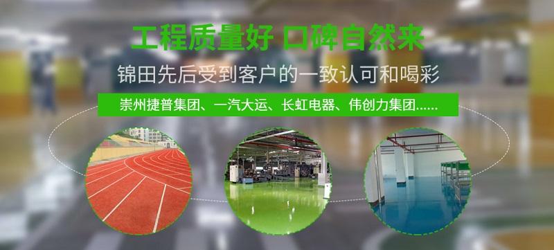 成都环氧地坪漆生产公司