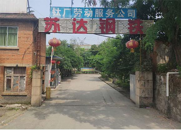 贵州苏达钢铁有限公司