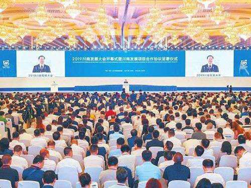 2019川商发展大会在成都开幕