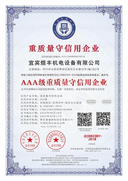 煜丰机电设备有限公司_AAA级重质量守信用企业