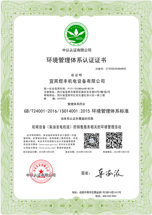 煜丰机电---环境管理体系认证(中文版)