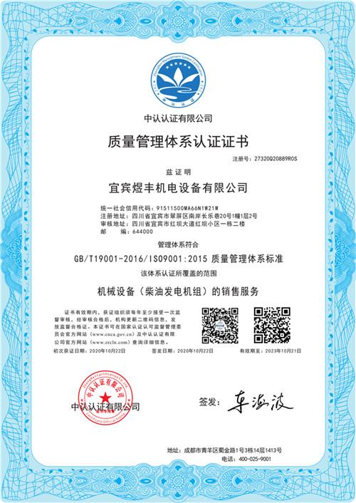煜丰机电---质量管理体系认证