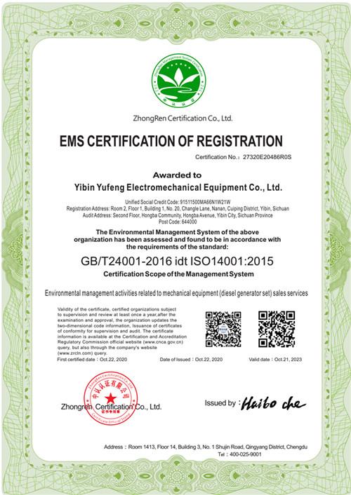 煜丰机电---环境管理体系认证(英文版)