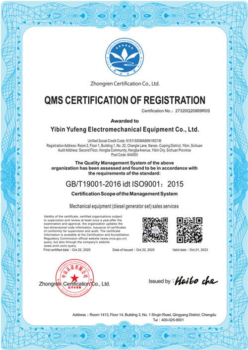 煜丰机电---质量管理体系认证(英文版)
