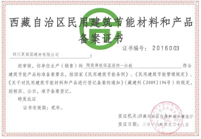 西藏自治区民用建筑节能材料和产品备案证书