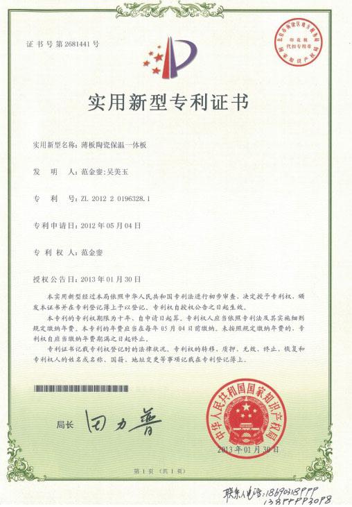 薄板陶瓷保温一体板实用新型zhuanli证书