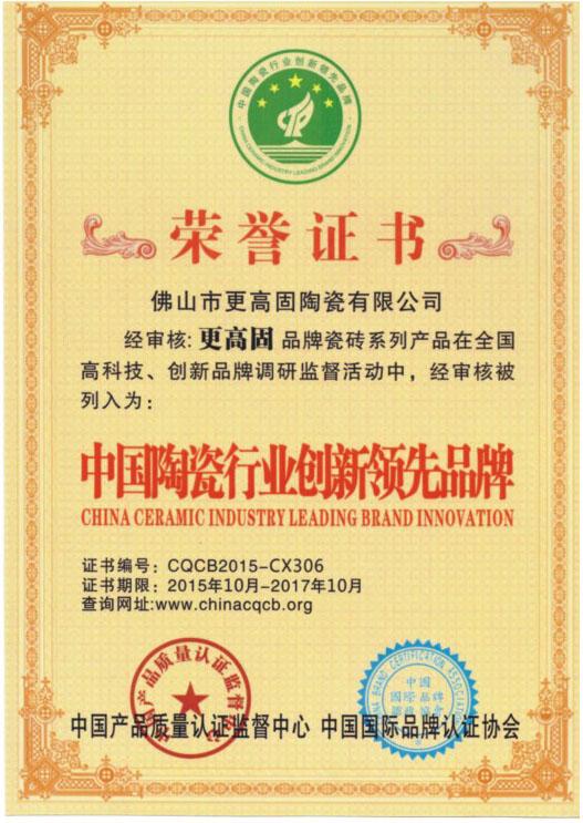 中国陶瓷行业创新**品牌