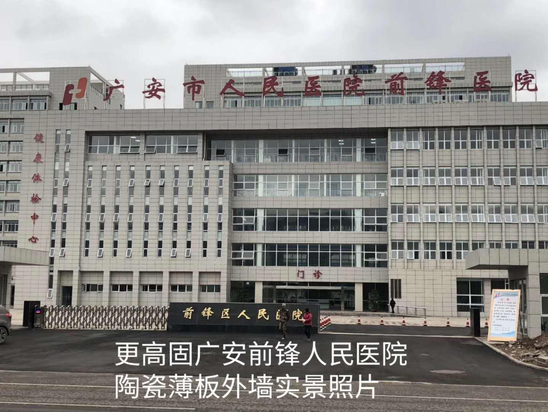 广安前锋人民医院陶瓷薄板施工案例