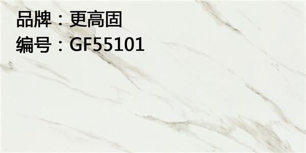 光面陶瓷薄板GF55101