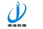 四川源洁环保科技有限公司