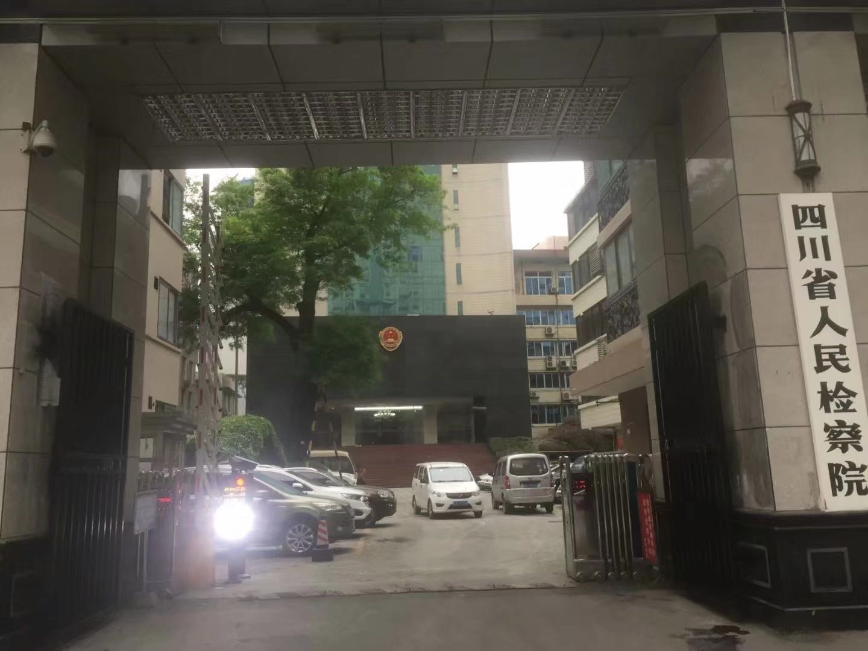 四川省人民檢察院