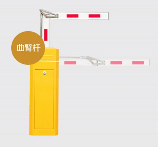 道閘——曲臂道閘