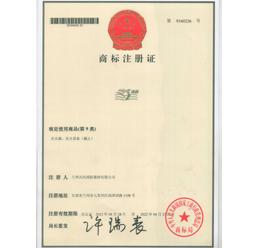 牧咏消防商标注册证