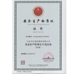 生产标准化三级证书