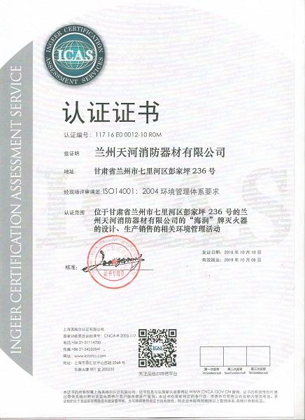 环境治理体系证书