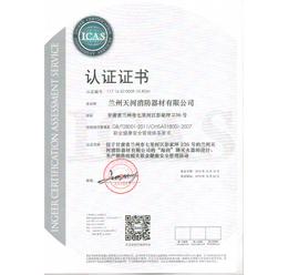 职业健康安全治理体系证书