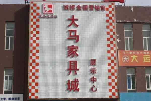 兴和县大马家具有限公司