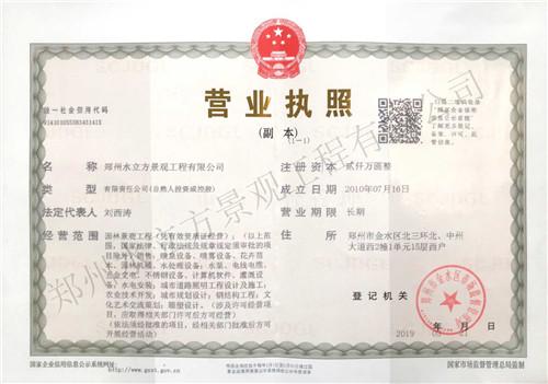 郑州水立方营业执照