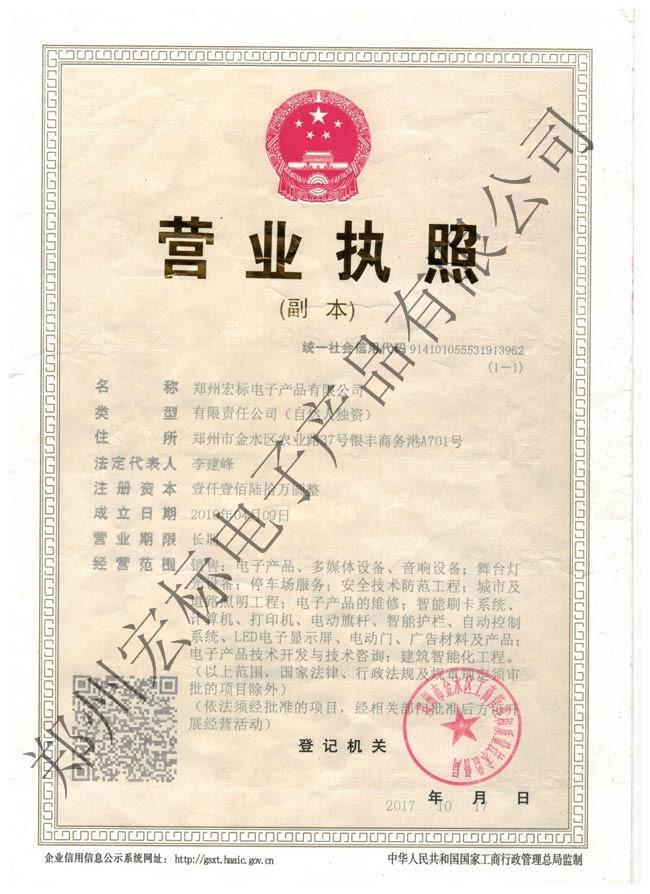 鄭州AG真人国际厅電子營業執照