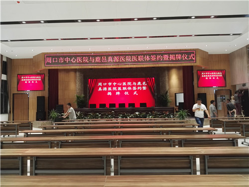 河南會議多功能廳音響燈光案例