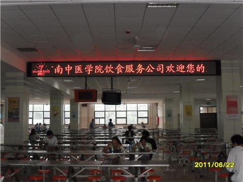 某大學餐廳F5單色顯示屏8平方