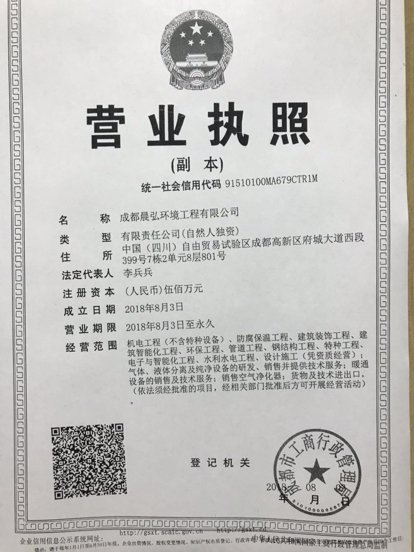 成都晨弘环境工程有限公司营业执照
