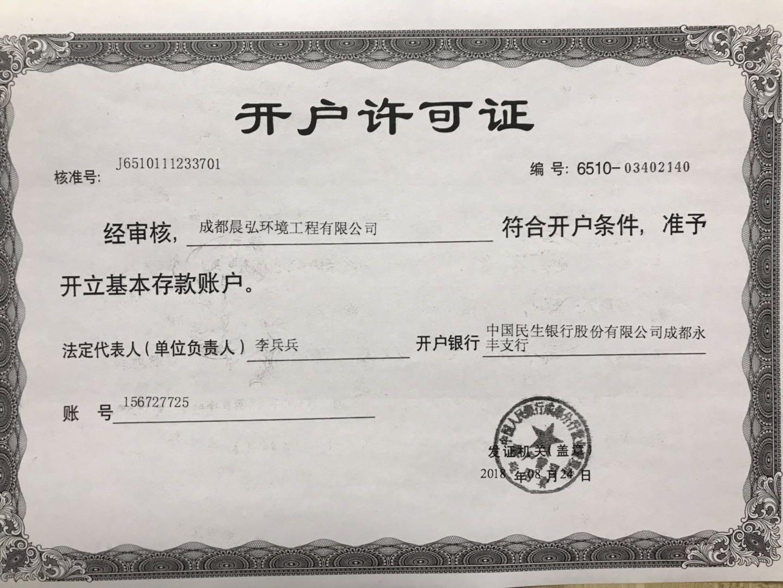 成都晨弘环境工程有限公司开户许可证