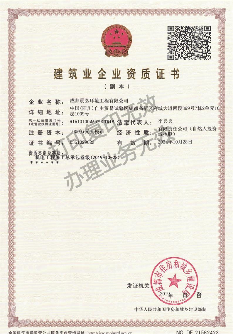 成都晨弘环境工程有限公司建筑业企业资质证书