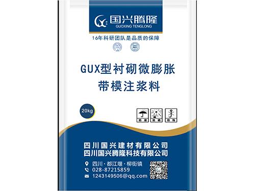 国欣牌GUX-WZ衬砌微膨胀带模注浆料