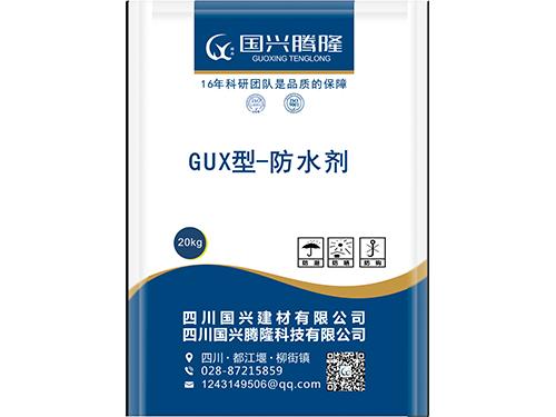国欣牌GUX系列防水剂