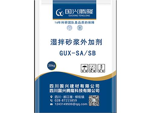 国欣牌GUX-SASB湿拌砂浆外加剂